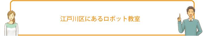 江戸川区にあるロボット教室