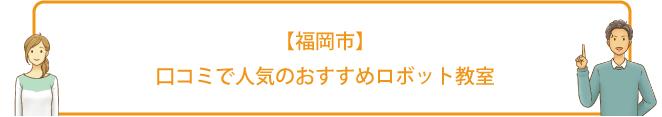 【福岡市】口コミで人気のおすすめロボット教室BEST4
