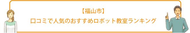 【福山市】口コミで人気のおすすめロボット教室ランキング