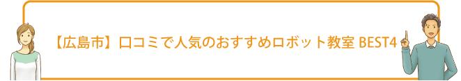 【広島市】口コミで人気のおすすめロボット教室BEST4