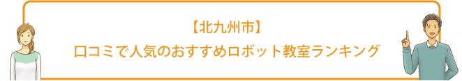 【北九州市】口コミで人気のおすすめロボット教室ランキング