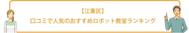 【江東区】口コミで人気のおすすめロボット教室ランキング