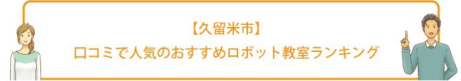 【久留米市】口コミで人気のおすすめロボット教室ランキング