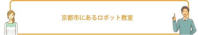 京都市にあるロボット教室