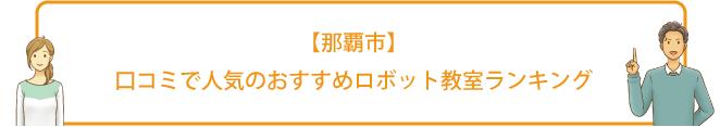 【那覇市】口コミで人気のおすすめロボット教室ランキング