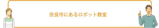 奈良市にあるロボット教室