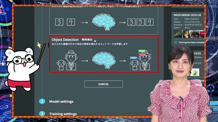 Select Neural Network Modelで「Object Detection」こちらを選択します。