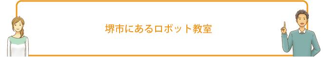 堺市にあるロボット教室