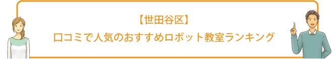 【世田谷区】口コミで人気のおすすめロボット教室ランキング