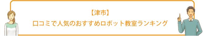 【津市】口コミで人気のおすすめロボット教室ランキング