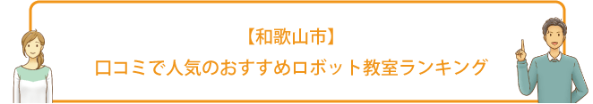 【和歌山市】口コミで人気のおすすめロボット教室ランキング