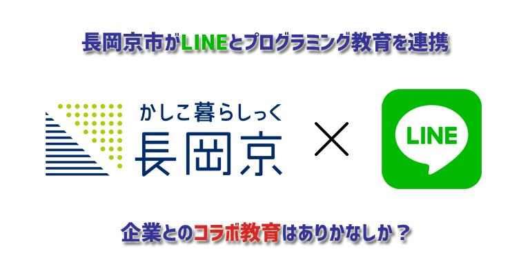 長岡京市がLINEとプログラミング教育を連携。企業とのコラボ教育はありかなしか?