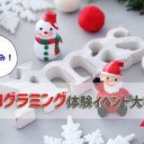 【2018年】冬休みのプログラミング体験イベントをまとめました!