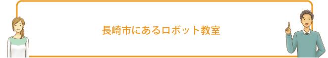 長崎市にあるロボット教室
