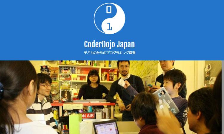 CoderDojoのプログラミング教室