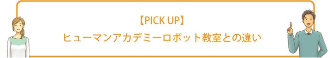 【PICK UP】ヒューマンアカデミーロボット教室との違い