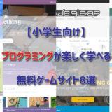 【小学生向け】プログラミングが楽しく学べる無料ゲームサイト8選