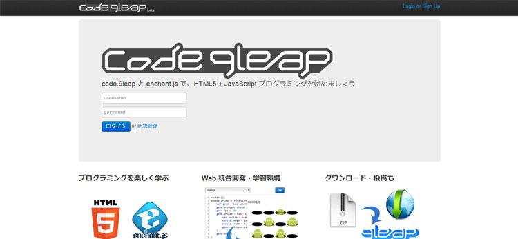 code.9leap.net(コードナインリープドットネット)