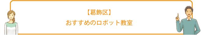 【葛飾区】おすすめロボット教室BEST4