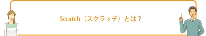Scratch(スクラッチ)とは?