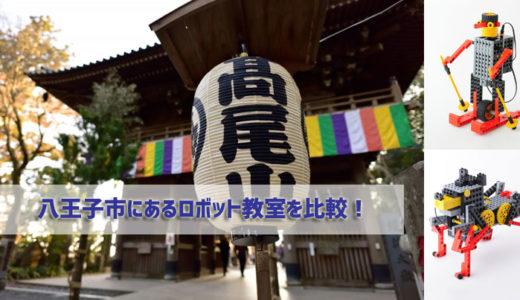 【決定版】八王子市のおすすめロボット教室BEST3!口コミ・料金を徹底的に比較