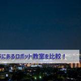 【決定版】川西市のおすすめロボット教室BEST3!口コミ・料金を徹底的に比較