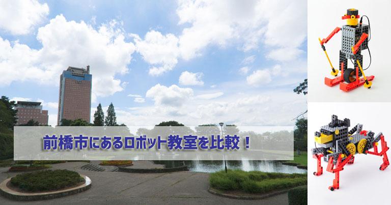 【決定版】前橋市のおすすめロボット教室BEST3!口コミ・料金を徹底的に比較