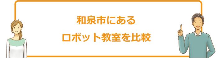 和泉市にあるロボット教室を比較