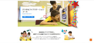 デジタルファブリケーションコース(小1~高校生)