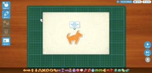 イヌの上に「ココにプログラミンをドラッグ!」という表示がありますよね。