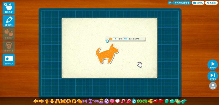 イヌの上に「1秒で100左に動かす」というプログラムが表示されている