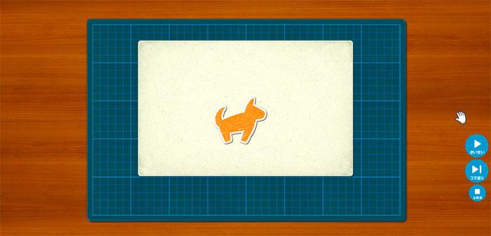 一度左にフェードアウトしたイヌが元の位置に戻ってくるアニメーションができあがりました