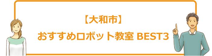 【大和市】おすすめロボット教室BEST3