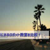 【決定版】宮崎市のおすすめロボット教室BEST3!口コミ・料金を徹底的に比較