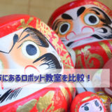 【決定版】高崎市のおすすめロボット教室BEST3!口コミ・料金を徹底的に比較