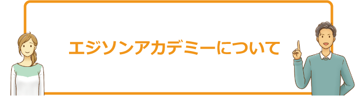 エジソンアカデミー(ロボットプログラミング教室)について