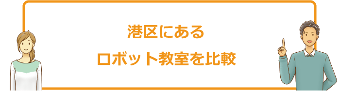 東京都港区にあるロボット教室を比較