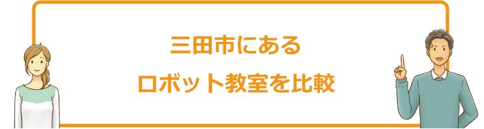 三田市にあるロボット教室を比較