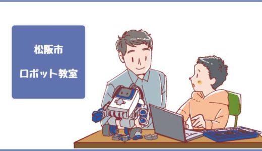 松阪市のロボット教室ならココ!体験してきた感想、料金や口コミも紹介します
