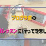 【体験談】プログラボ(ロボットプログラミング教室)に行ってきました。