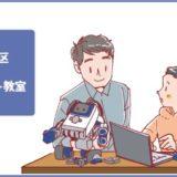 渋谷区のロボット教室ならココ!体験してきた感想、料金や口コミも紹介します