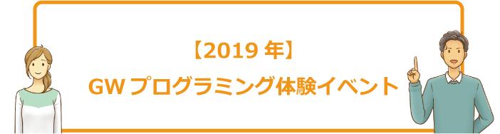 【2019年】GWのプログラミング体験イベントまとめ