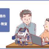 那須塩原市のロボット教室プログラミング教室ならココ!体験した感想、料金や口コミも比較して紹介します