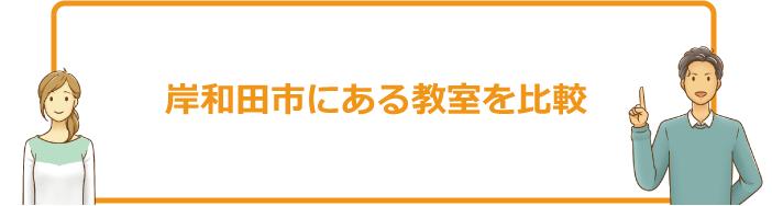 岸和田市にあるロボット教室・プログラミング教室を比較
