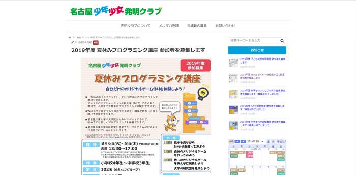 名古屋少年少女発明クラブ 夏休みプログラミング講座