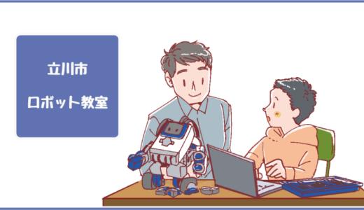 【決定版】立川市ロボット教室プログラミング教室ならココ!体験した感想、料金や口コミも比較して紹介します