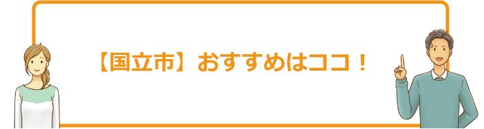 【国立市】おすすめロボット教室・プログラミング教室はココ!