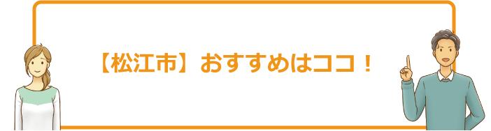 松江市にあるロボット教室・プログラミング教室を比較